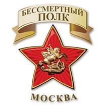"""9 мая приглашаем принять участие в параде """"Бессмертный полк. Москва"""""""