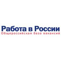 """Общероссийская база вакансий """"Работа в России"""""""