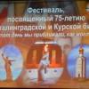 Ежегодный фестиваль, посвященный 75-летию Сталинградской и Курской битв