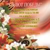 Приглашаем Вас на праздничный концерт «Салют Победы»