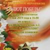 Приглашаем на праздничный концерт «Салют Победы»