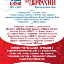 Акция «Надень народное на День России» пройдет в Москве