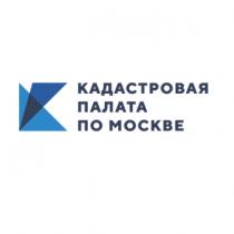 Кадастровая палата по Москве ответила на вопросы граждан