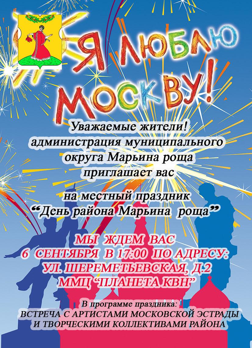 Афиша_День района (1)